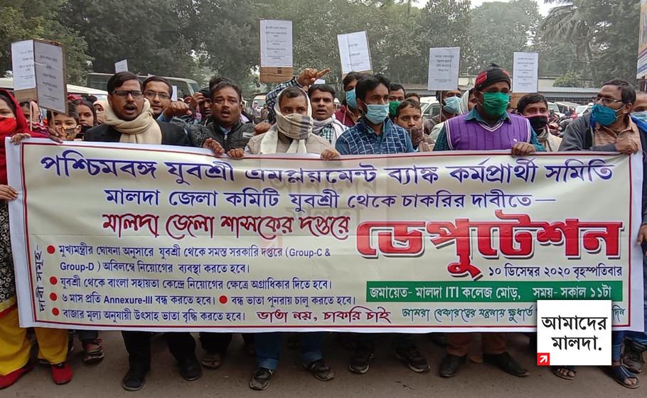 Demonstration demanding jobs in English Bazar