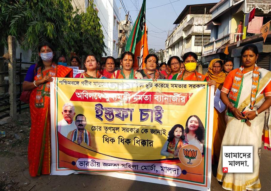 BJP takes out rally demanding resignation of Mamata Banerjee