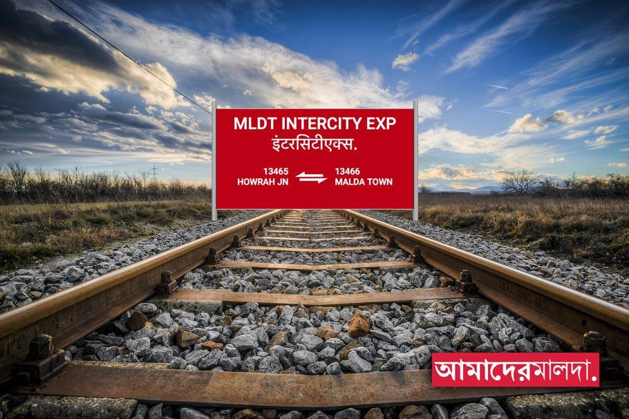 Malda Howrah Intercity Express cancelled
