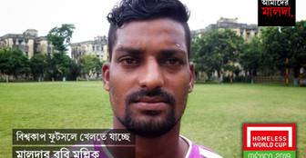 বিশ্বকাপ ফুটবল খেলতে যাচ্ছে মালদার রবি মল্লিক