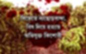 বিয়েতে নাছোড়বান্দা, বিষ দিয়ে হত্যায় অভিযুক্ত কিশোরী
