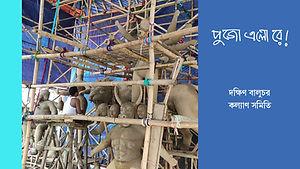 মহানন্দা পাড়ের এশহরে কল্যাণ গ্রিন সিটি প্রকল্প