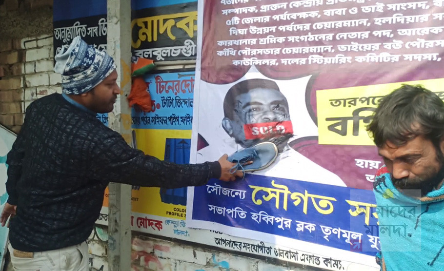 Again the anger of TMC workers is on Suvendu's poster