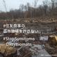地域から気候危機・世界の環境破壊を問う闘いを作る