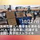 「気候危機・人権侵害を進めるJICA・住友商事に抗議する全国一斉学校ストライキ@仙台」実施