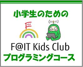 新潟市,新潟万代,プログラミング教室,プログラミングスクール,習い事