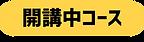 開講中コース.png