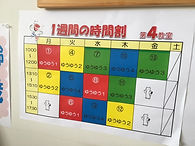 富士通オープンカレッジの時間割