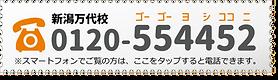 新潟万代TEL.png