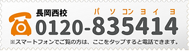 長岡西TEL.png
