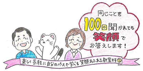 100kaiegao.png