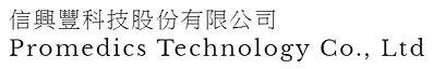 信興豐科技股份有限公司_0211.jpg