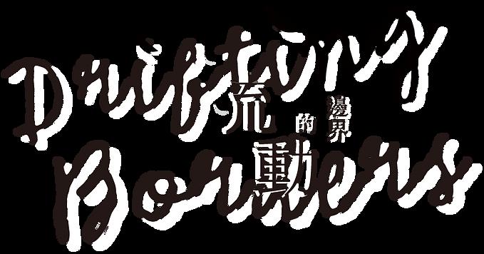 drifting_borders_logo-01.png