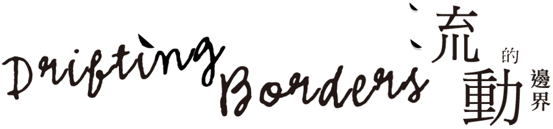 drifting_borders_logo-03-01-01-01.png