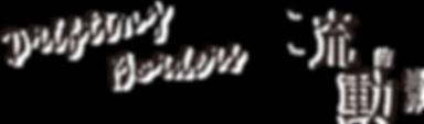 drifting_borders_logo-03-01-01.png