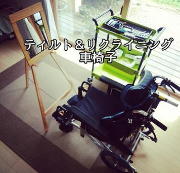 ティルト&リクライニング車椅子