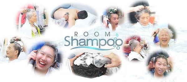 ROOM SHAMPOO