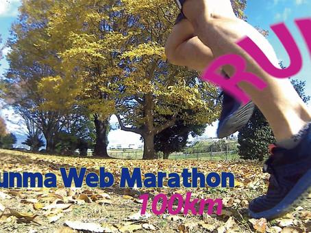 ぐんまウェブマラソンにでました。