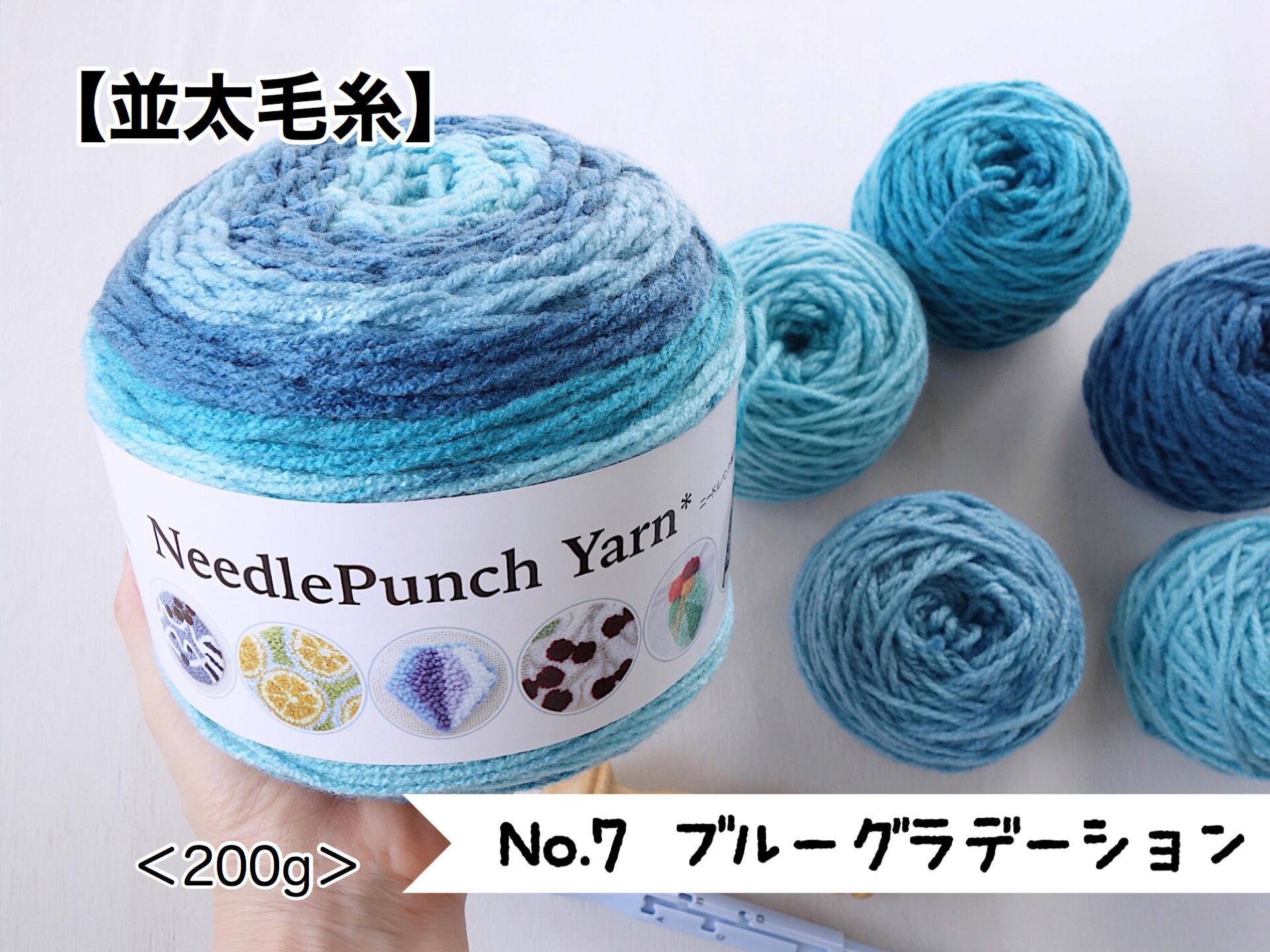 毛糸*ブルーグラデーション