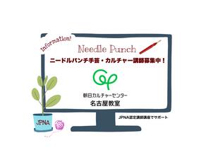 朝日カルチャー名古屋教室*講師募集中!