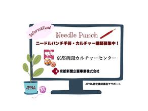 京都新聞文化センター*講師募集中!