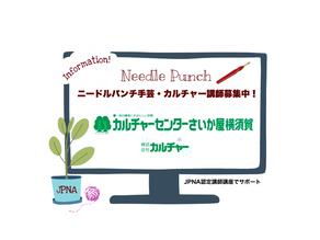 カルチャーセンターさいか屋横須賀教室*講師募集中!