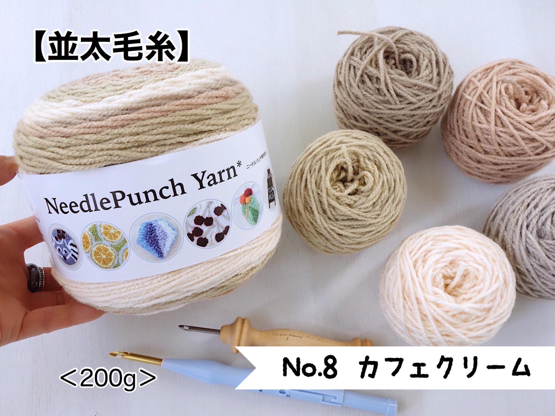 毛糸*カフェクリーム