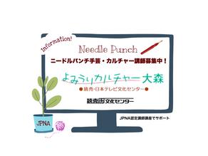 読売カルチャー大森教室*講師募集中!