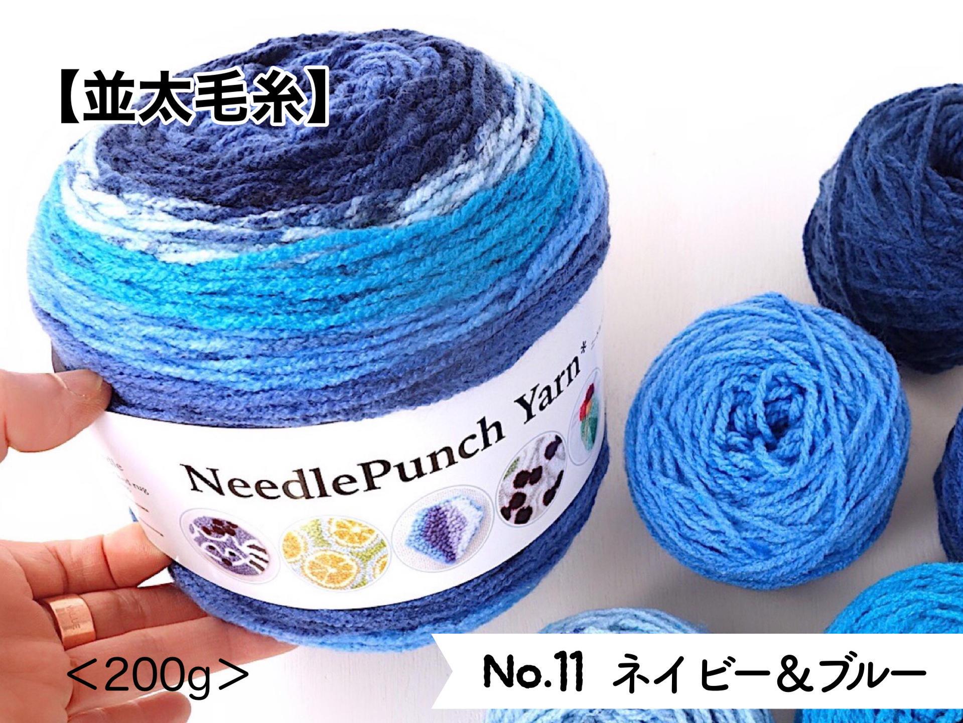 毛糸:ネイビー&ブルー