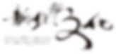 2020.04.15 WIX-頁面加入異業合作LOGO_新北市文化局.png