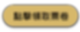 領票 landing page 按鈕-04-05.png