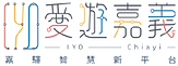 2020.04.15 WIX-頁面加入異業合作LOGO_愛遊嘉義.png