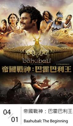 海報_0401 - 帝國戰神:巴霍巴利王.jpg