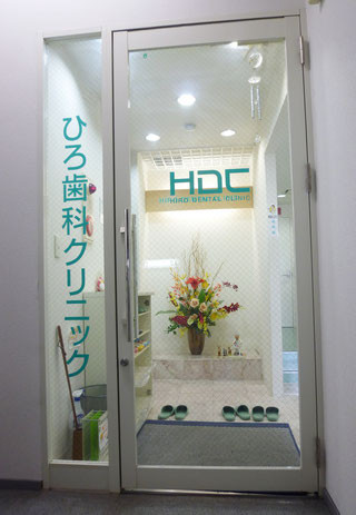 札幌 東区 ひろ歯科クリニック