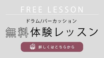 bnr_freelesson02.jpg