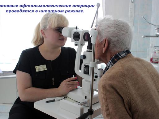 В Солнечногорске плановые офтальмологические операции идут в штатном режиме
