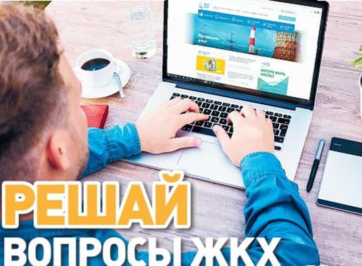 Солнечногорцы могут принимать решения о работе своей управляющей организации в электронном формате