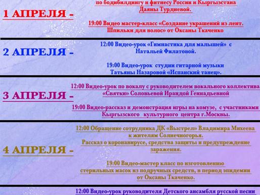Дом культуры «Выстрел» в Солнечногорске работает в режиме онлайн
