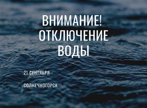 Отключение воды в Солнечногорске 21 сентября