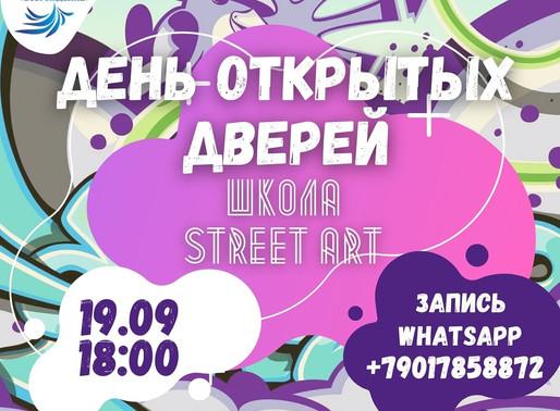 В Солнечногорске открывается еще одна школа граффити