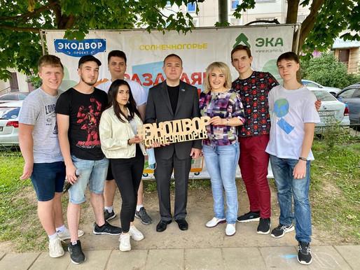 В Солнечногорске провели первую после пандемии акцию «Экодвор»
