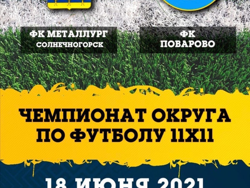 Чемпионат округа по футболу 11х11 среди мужских команд проходит в Солнечногорске
