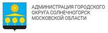 адмСолн.JPG
