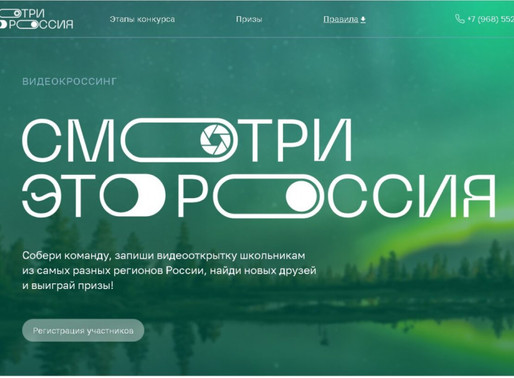 Школьников Солнечногорска приглашают на масштабный конкурс «Смотри, это Россия»