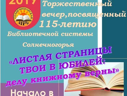 В Солнечногорье отметя 115-летие первой библиотеки