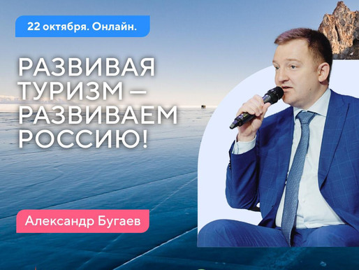 Солнечногорских студентов приглашают на конгресс «Развивая туризм — развиваем Россию!»