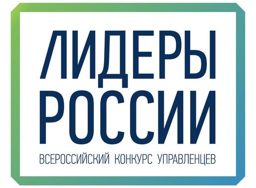 Суперфинал конкурса «Лидеры России» пройдет в Солнечногорске