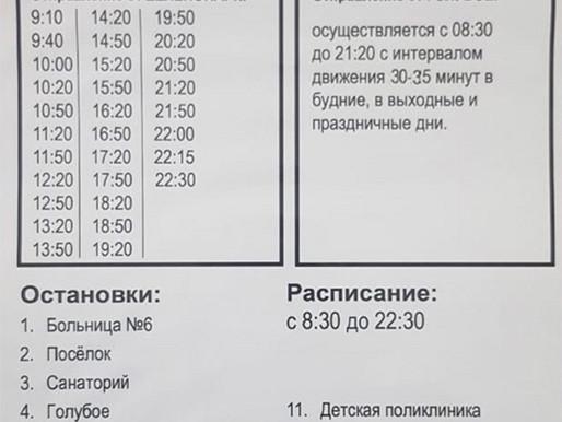 В Солнечногорье вновь запущены автобусы между деревней Голубое и торговым центром в Ржавках