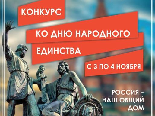 Молодежь Солнечногорья приглашают к участию во Всероссийской акции «Россия – наш общий дом»