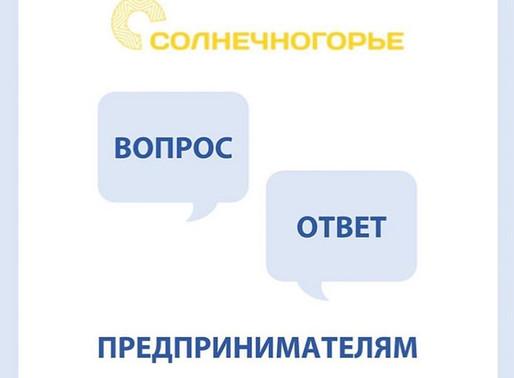 Солнечногорскому бизнесу рассказали, как войти в реестр социальных предпринимателей региона